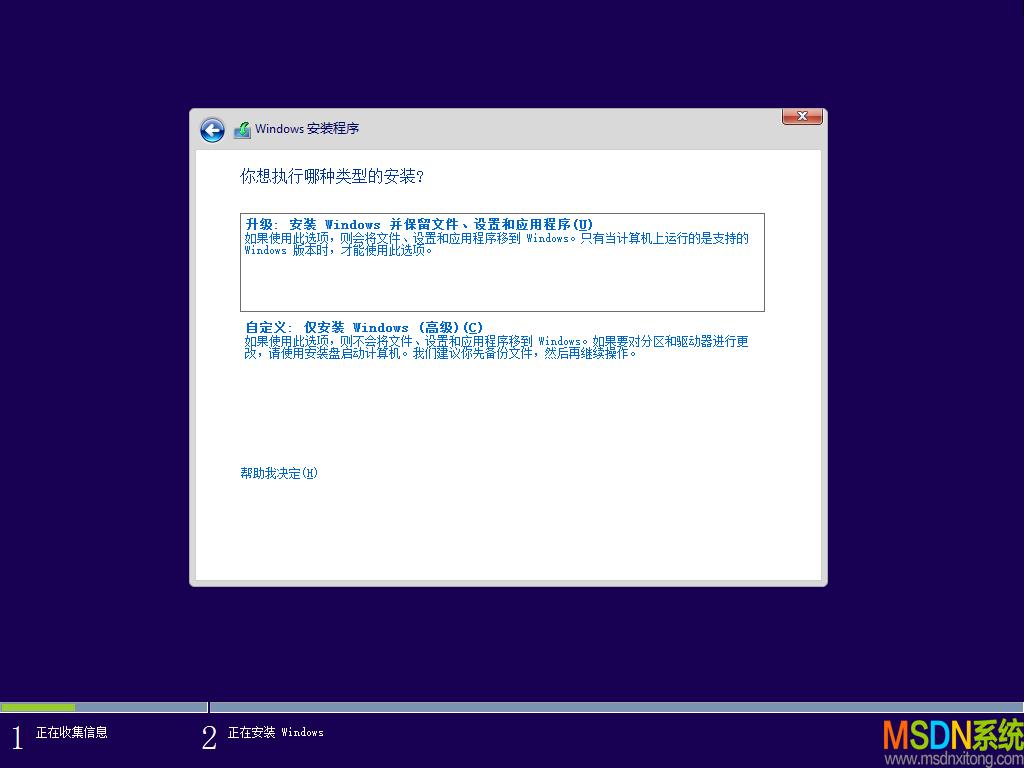 【MSDN系统】 Windows 8.1 专业版 原版系统(64位)