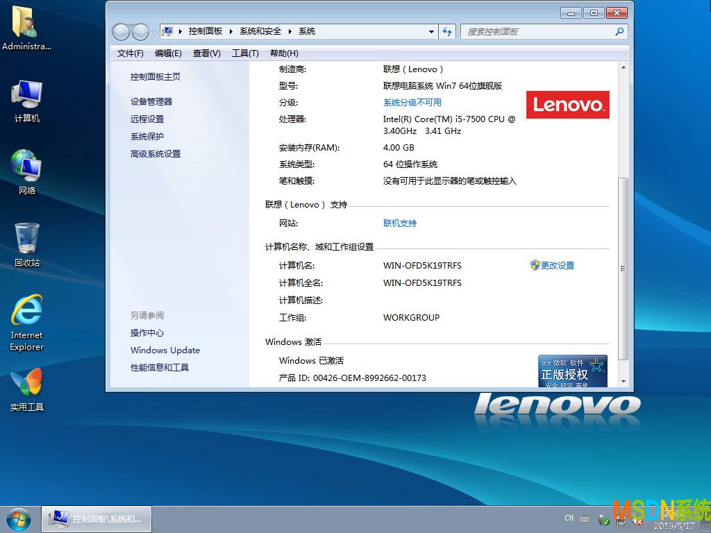 【联想电脑系统】 Windows 7 旗舰原版系统(64位)