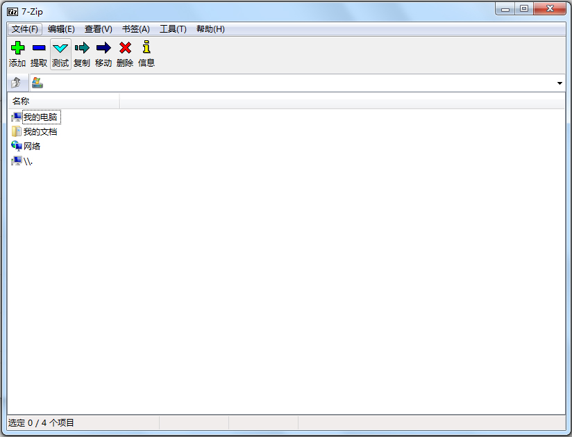 7-Zip(压缩软件) V18.06 中文版