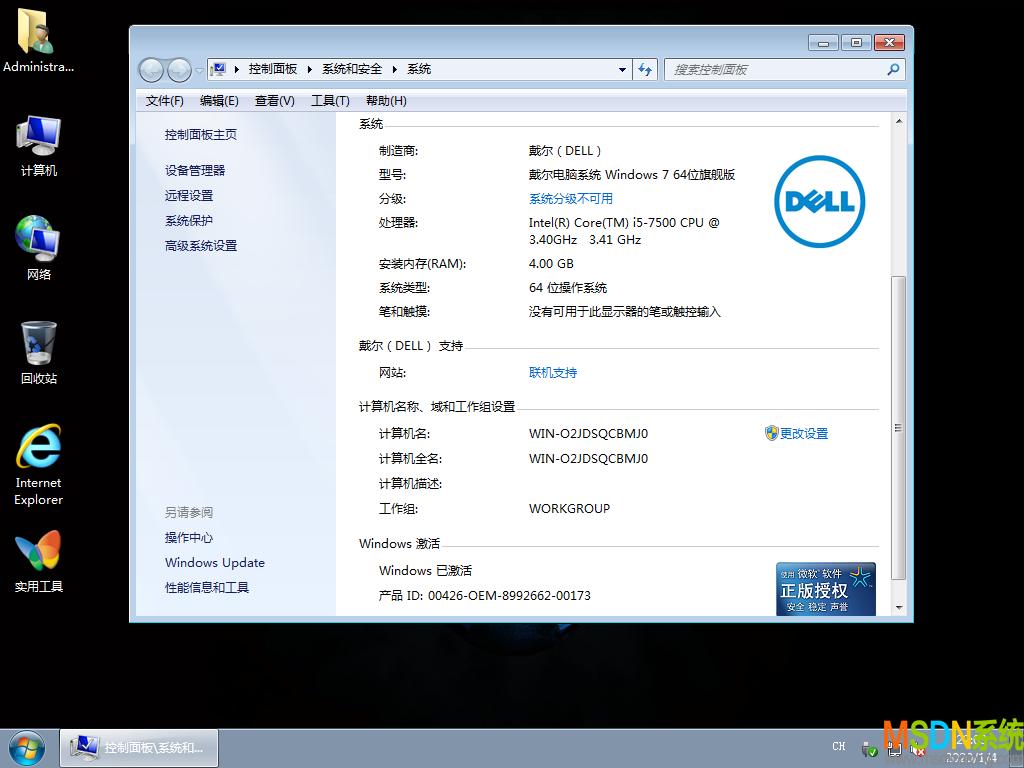 【戴尔电脑系统】 Windows 7 旗舰原版系统(64位)