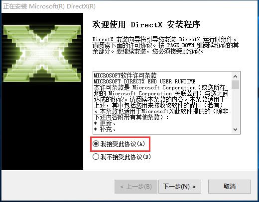 DirectX V9.0c 官方简体中文版