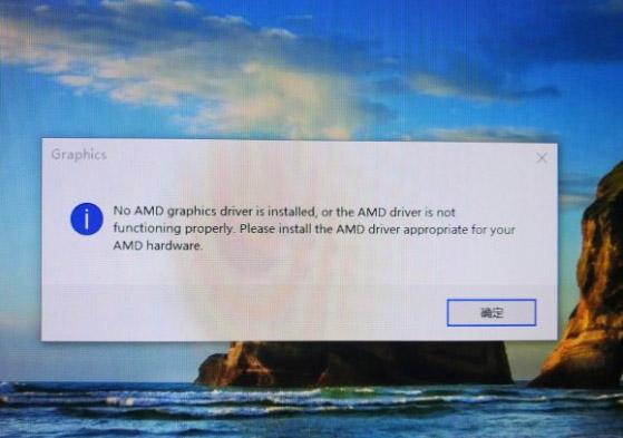 电脑开机出现No AMD graphics driver is installed的解决方案