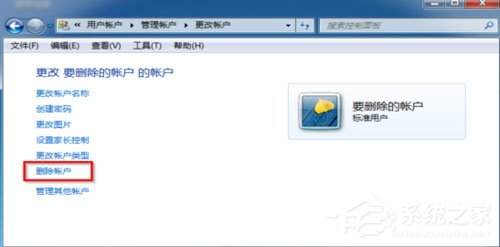 Win7怎么删除用户账户?Win7删除用户账户的方法